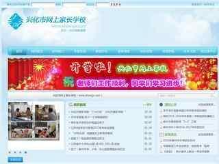 兴化市网上家长学校
