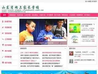山东省网上家长学校