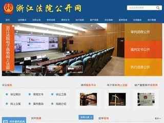 浙江法院公开网