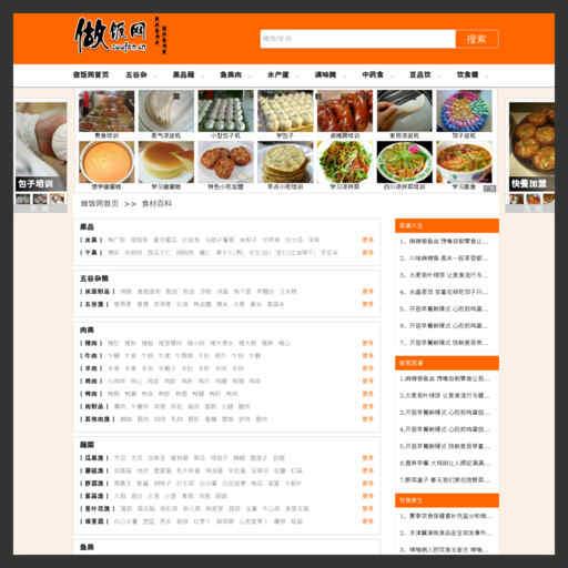 做饭食材网