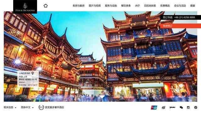 上海四季酒店官网