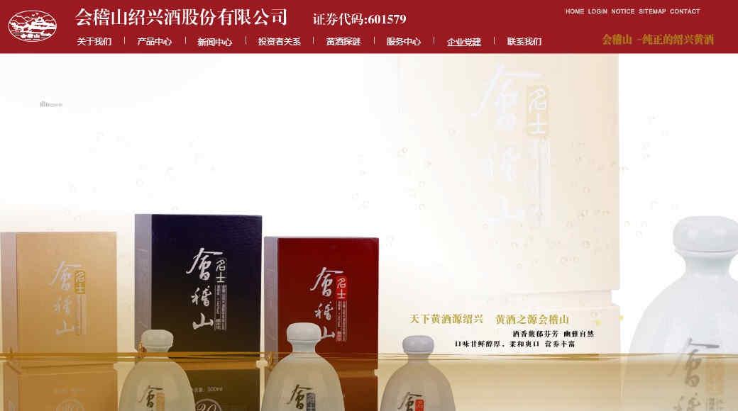 会稽山黄酒官网