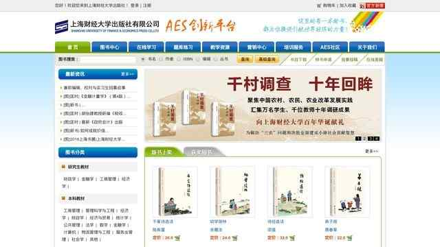 上海财经大学出版社