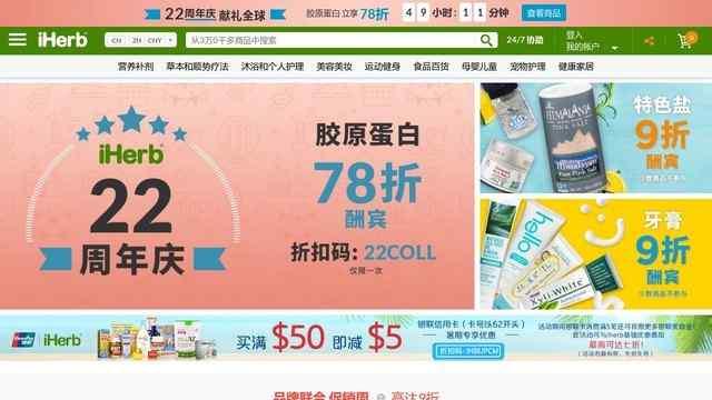 iherb中文网站