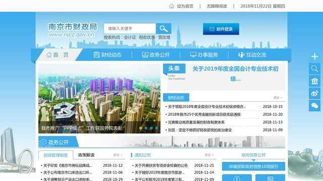 南京财政局会计管理