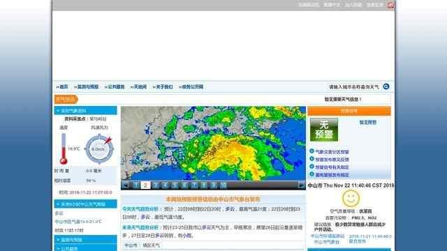 中山气象台