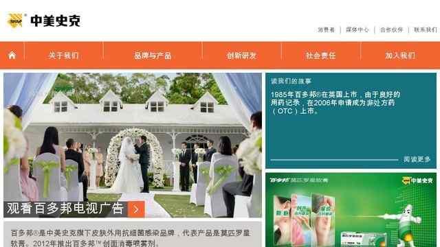 中美史克官网