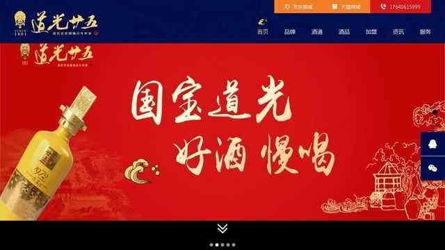 锦州道光廿五官网
