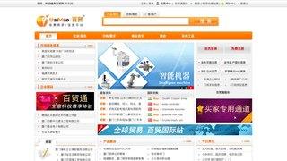 百贸网官网