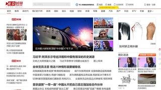 北京时间官方网站