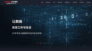东方国信官网