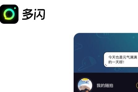 多闪app官网