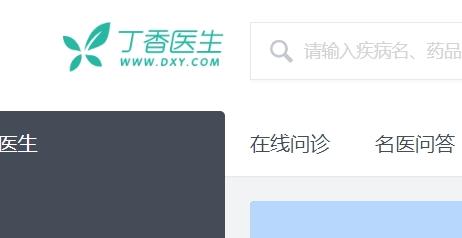 丁香医生官网
