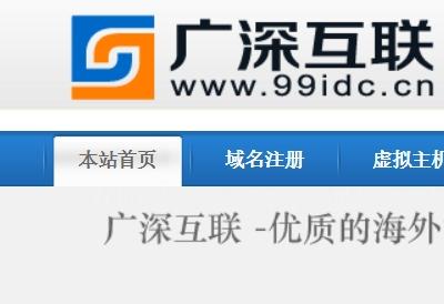 广深互联官网