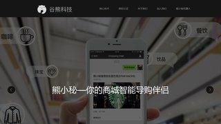 谷熊科技官网