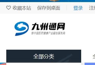 九州通医药网官网