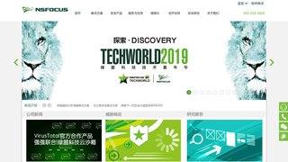 绿盟科技官网