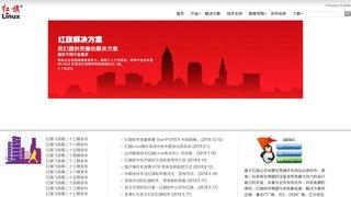 红旗软件官网