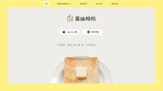 黄油相机官网