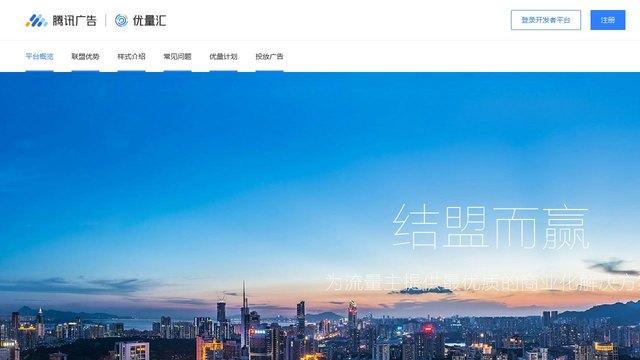腾讯广告联盟官网