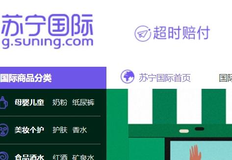 苏宁国际官网