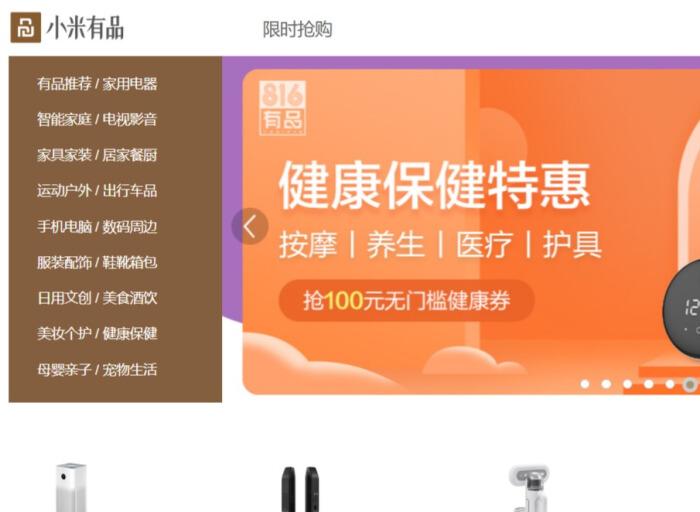 小米有品官网首页