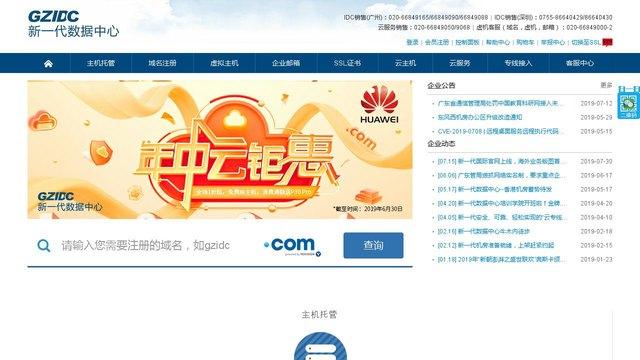 新一代域名主机官网