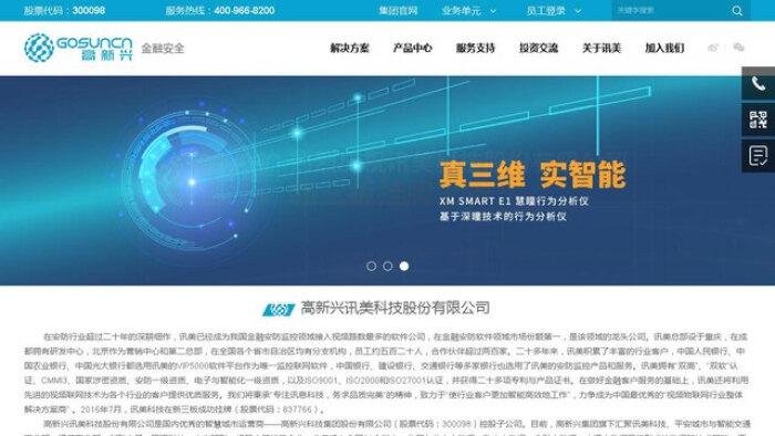讯美科技官网