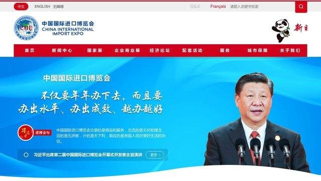 中国国际进口博览会官网