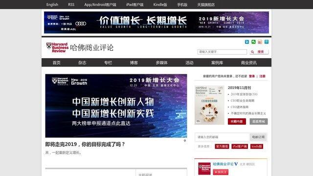 哈佛商业评论APP官网