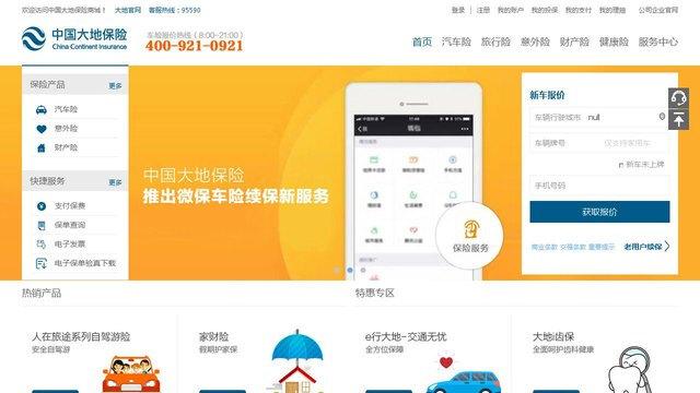 中国大地保险官方网址