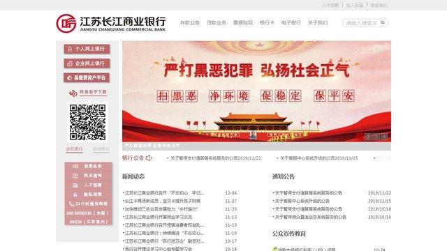 江苏长江商业银行官方网址