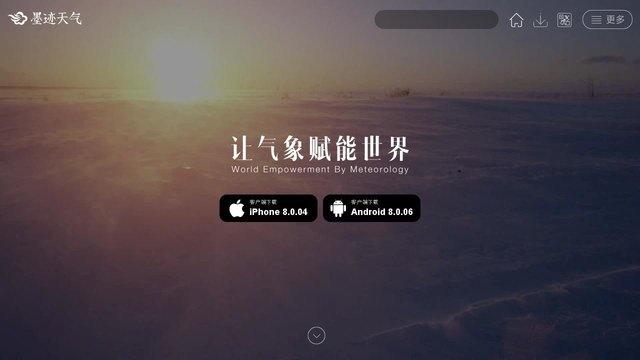 墨迹天气APP官网