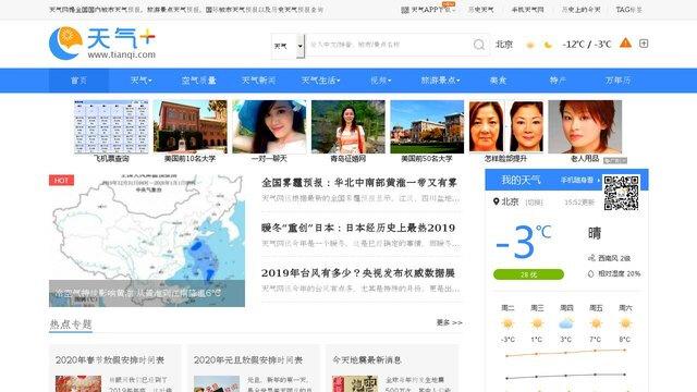 天气预报APP官网
