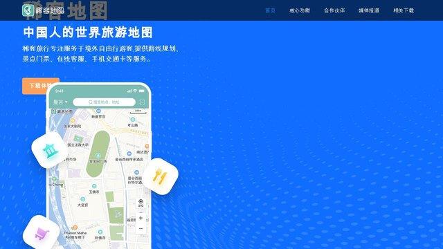 稀客地图APP官网