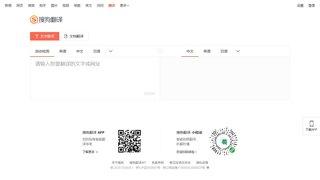 搜狗翻译APP官网