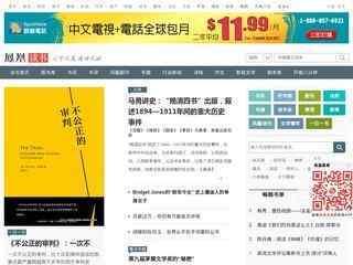 凤凰读书网在线阅读