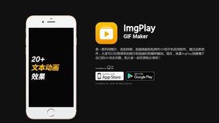 ImgPlay APP官网