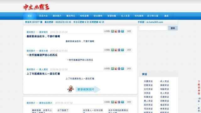 中文幽默王网站