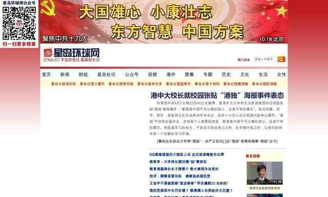 星岛环球新闻网