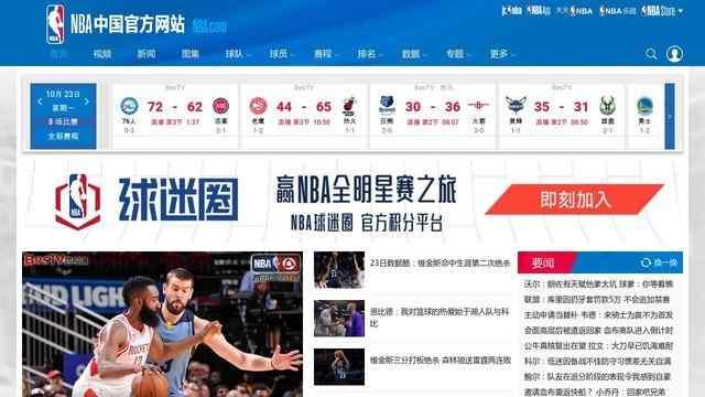 nba中国官网