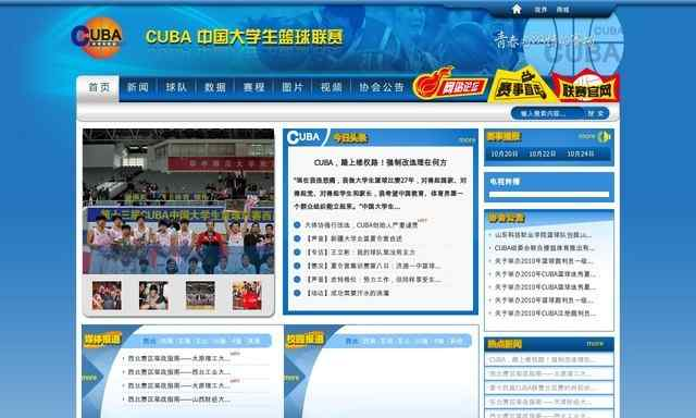 cuba官方网站