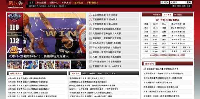 包卜篮球网站