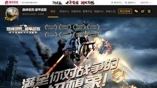 巅峰坦克:装甲战歌APP官网