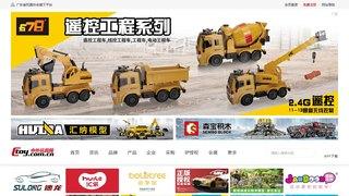 儿童玩具批发网站