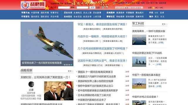中国战略网首页