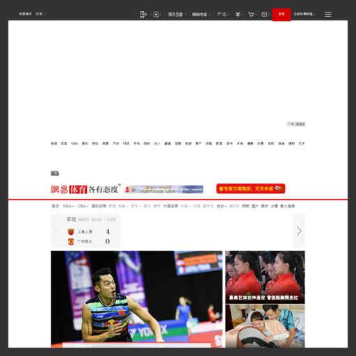 网易体育新闻