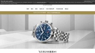 万国手表中国官网