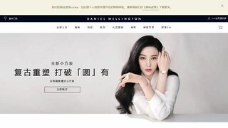 dw手表中国官网