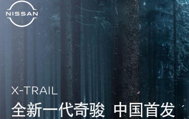 东风日产官网
